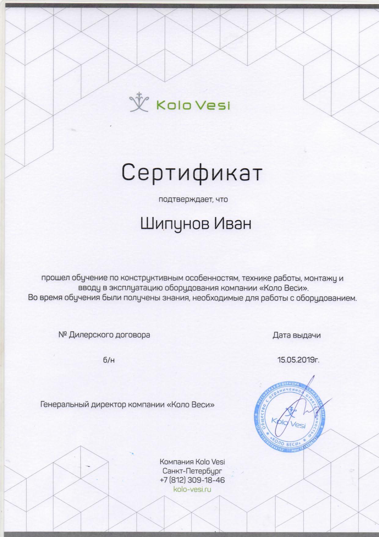 Сертификат Коло Веси (1)